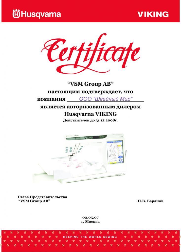 сертификат Хускварна.jpg
