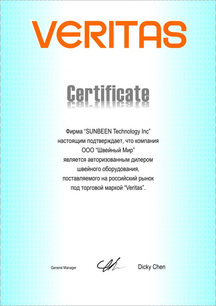 сертификат Veritas.jpg